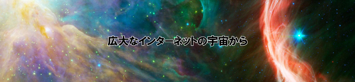 SEO対策 富山県/広大なインターネットの宇宙から