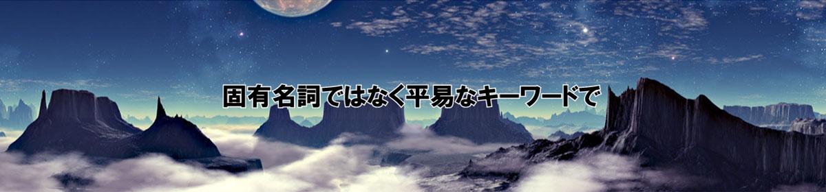 SEO対策 富山県/固有名詞ではなく平易なキーワードで