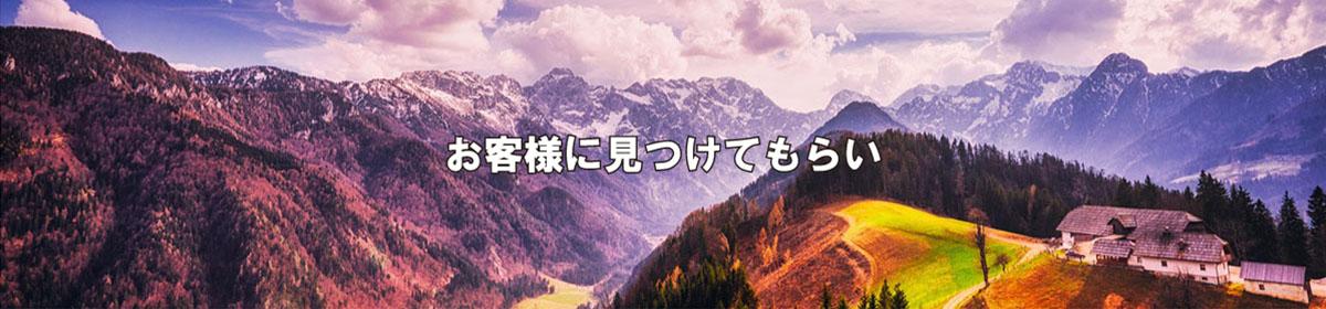 SEO対策 富山県/お客様に見つけてもらい